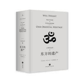 【正版】东方的遗产(精装)/文明的故事19787545541359台湾幼狮文化译