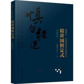 【正版】精讲围棋定式 小目定式曹薰铉围棋研究室9787122347602
