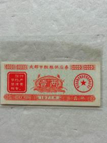1971年成都市粗粮供应券壹两(语录)