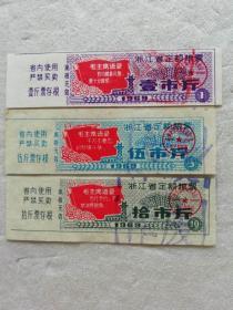 1969年浙江省定额粮票(壹市斤、伍市斤、拾市斤,语录)