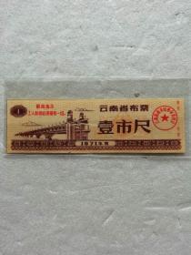 1971年云南省壹市尺语录布票