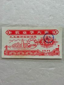 1971年广东新会礼乐粮所实物油票贰市斤(语录)