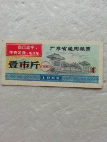1968年广东省壹市斤语录粮票