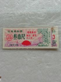 1971年江苏省叁市尺布票(带副券、语录)