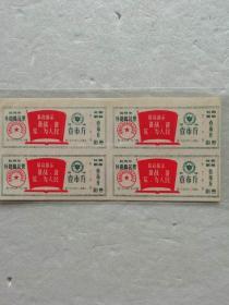 1970年杭州市壹市斤补助棉花票(语录,4连未裁)