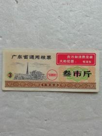 1968年广东省叁市斤粮票