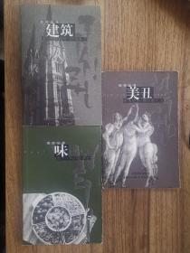 远近丛书第二辑【美丑】【味】【建筑】