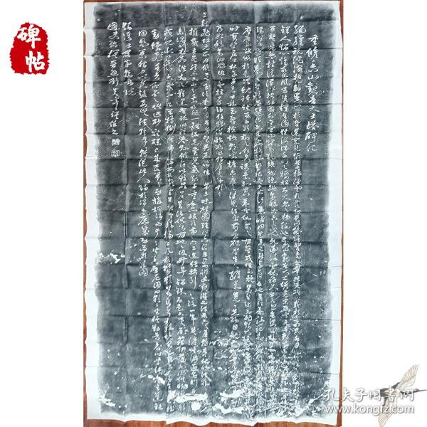 草书原拓明代刘若宰状元重修香山观音大士拓碑记拓片