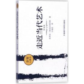 正版书 走近当代艺术(中文本)朱利安·斯托拉布拉斯外语教学与研究出版社 全新书籍