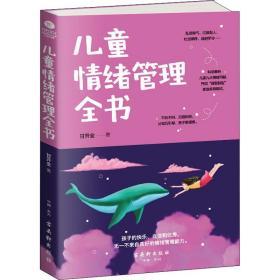 正版书 儿童情绪管理全书甘开全苏州古吴轩出版社有限公司 全新书籍