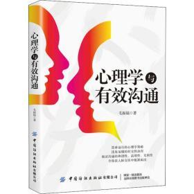 新华正版 心理学与有效沟通毛振福中国纺织出版社 全新书籍