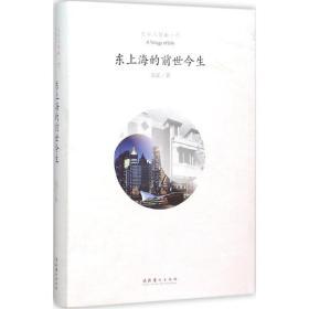 正版书籍 东上海的前世今生吴正文化艺术出版社 全新书籍