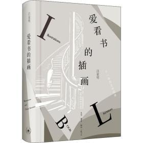 正版书 爱看书的插画汪家明生活.读书.新知三联书店 全新书籍