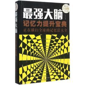 正版书籍    脑:记忆力提升宝典 正在横扫优 的记忆法大全(  全彩白金版)斗南北京联合出版公司 全新书籍