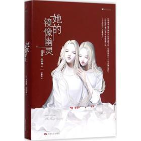 正版书籍 她的镜像幽灵奥德丽·尼芬格上海文艺出版社 全新书籍