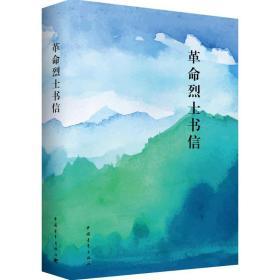 正版书籍   烈士书信(汇编本)中国青年出版社中国青年出版社 全新书籍
