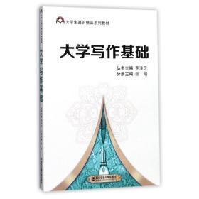 正版书 大学写作基础张明西安交通大学出版社 全新书籍