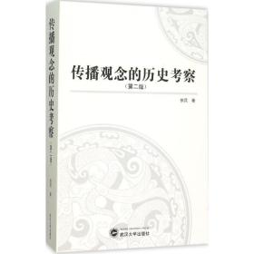 正版书籍 传播观念的历史考察(D2版)张昆武汉大学出版社 全新书籍