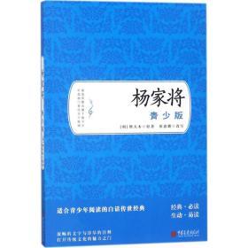 正版书 杨家将(青少版)熊大木中国画报出版社 全新书籍