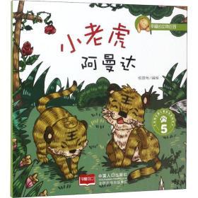 正版书 幸福的动物庄园?小老虎阿曼达 5(5)悦读坊中国人口出版社 全新书籍