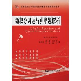 正版书 微积分习题与典型题解析张玉莲东南大学出版社 全新书籍