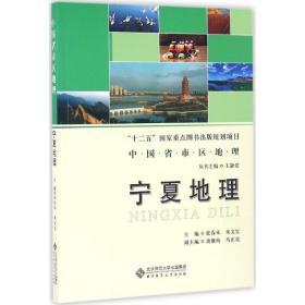 正版书 宁夏地理张春来 等北京师范大学出版社 全新书籍