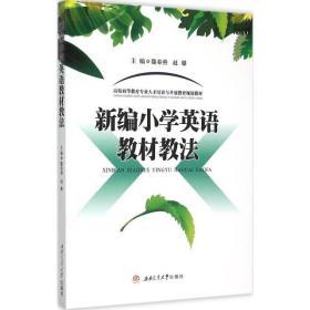 正版书籍 新编小学英语教材教法滕春燕西南交通大学出版社 全新书籍
