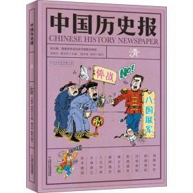 正版书 中国历史报 清林中国少年儿童出版社 全新书籍
