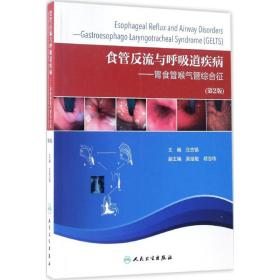 正版书  食管反流与呼吸道疾病:胃食管喉气管综合征(D2版)汪忠镐人民卫生出版社 全新书籍