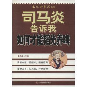 正版书 司马炎告诉我如何才能韬光养晦姜正成中国财富出版社 全新书籍