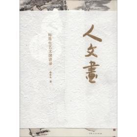 正版书  人 文 画:梅墨生艺文演讲录梅墨生山东人民出版社 全新书籍