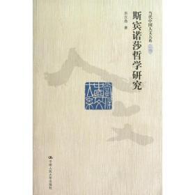 正版书 斯宾诺莎哲学研究/当代中国人文大系洪汉鼎中国人民大学出版社 全新书籍
