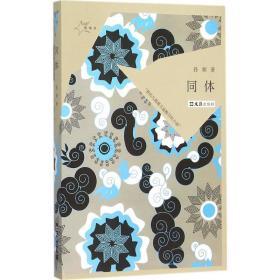 正版书籍 同体孙频文汇出版社 全新书籍