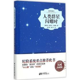 正版书籍 人类群星闪耀时(插图典藏本)斯蒂芬·茨威格中国画报出版社 全新书籍