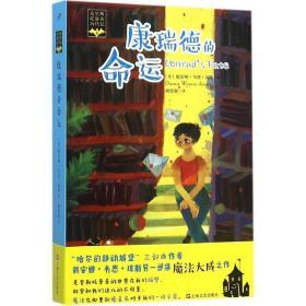 正版书籍 康瑞德的命运戴安娜·韦恩·琼斯上海文艺出版社 全新书籍