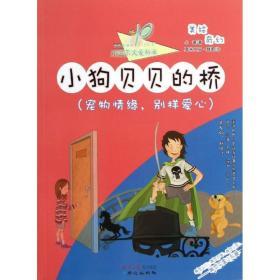 正版书 小狗贝贝的桥(宠物情缘别样爱心)小蚕译林出版社 全新书籍