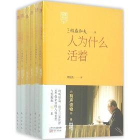 正版书 稻盛开讲(1-6)稻盛和夫东方出版社 全新书籍