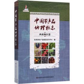 正版书 中 农 品地理标志(西南地区篇)   农产品质量安全中心中国农业科学技术出版社 全新书籍