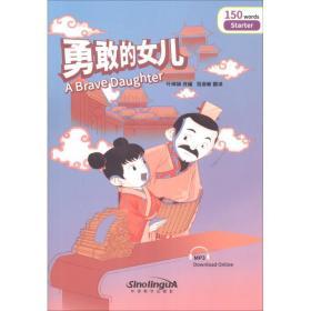 正版书 勇敢的女儿叶婵娟华语教学出版社 全新书籍