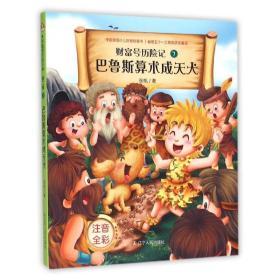 正版书籍 巴鲁斯算术成天犬(注音版)/财富号历险记张帆辽宁人民出版社 全新书籍