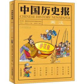 正版书 中国历史报 两汉林中国少年儿童出版社 全新书籍