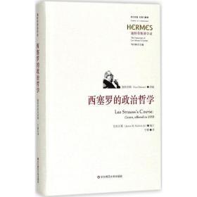 正版书籍 西塞罗的政治哲学施特劳斯华东师范大学出版社 全新书籍
