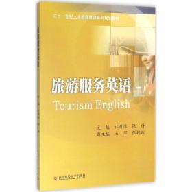 正版书籍 旅游服务英语许酉萍西南财经大学出版社 全新书籍