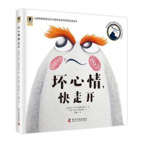 正版书 儿童情绪管理与好习惯养成系列拼图玩具绘本?坏心情快走开纳耶·拉萨拉姆科学普及出版社 全新书籍