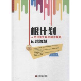 正版书籍 根计划:人文价值    的城市规划运营智慧王一臣中国财富出版社 全新书籍