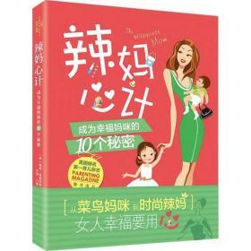 正版书籍 辣妈心计:成为幸福妈咪的10个秘密梅根·弗朗西斯河北科学技术出版社 全新书籍