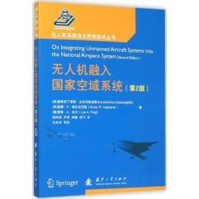 正版书籍 无人机融入  空域系统(D2版)康斯坦丁诺海斯·达拉玛凯迪斯国防工业出版社 全新书籍