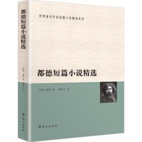 正版书籍 都德短篇小说精 阿尔丰斯·都德群众出版社 全新书籍