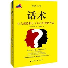 正版书 话术 让人疲倦和让人开心的说话方式野口敏上海远东出版社 全新书籍