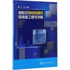 正版书  装配式钢结构建筑现场施工细节详解王翔化学工业出版社 全新书籍